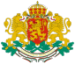 Republic of Bulgaria - Coat of arms