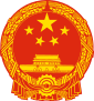 People's Republic of China - Coat of arms