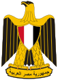 Arab Republic of Egypt - Coat of arms