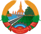 Lao People's Democratic Republic - Coat of arms