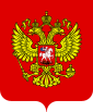 Russian Federation - Coat of arms